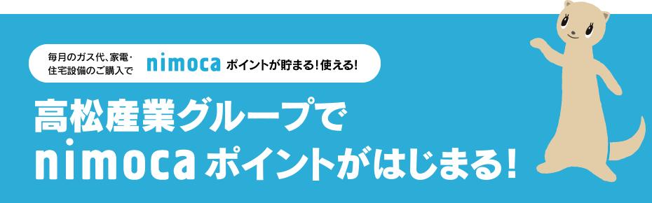 高松産業グループでnimocaポイントがはじまる!