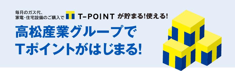 高松産業グループでTポイントがはじまる!
